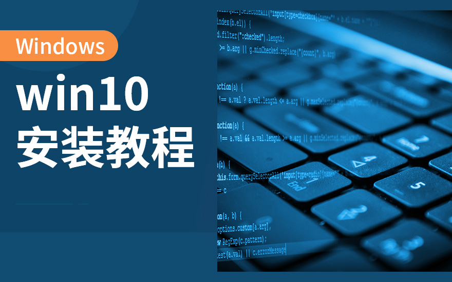 Windows10重装系统教程