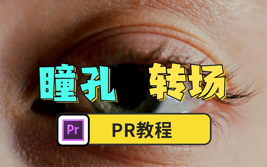 PR-制作瞳孔转场效果