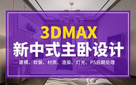 3Dmax + VRay 新中式主卧建模渲染案例课程