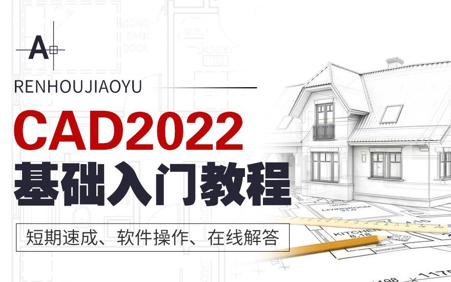 CAD2022全套入门教程