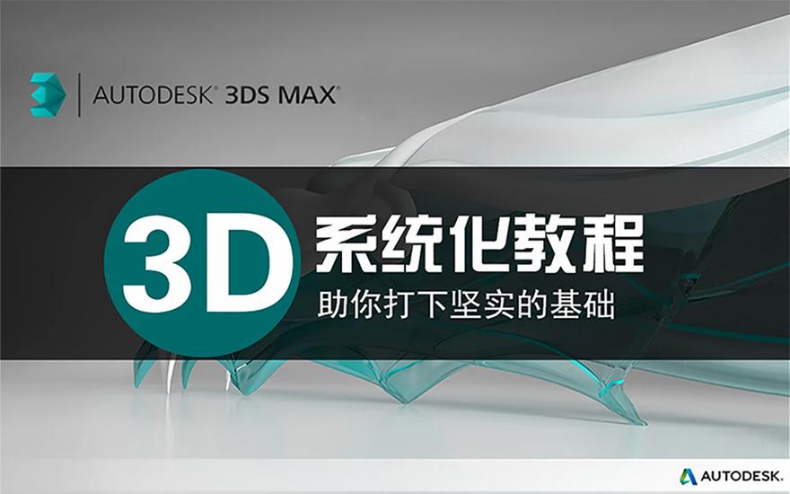 3Dmax零基础室内设计系统化建模教程