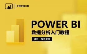 Power Bi数据分析入门教程