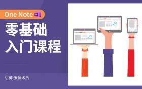 OneNote零基础入门课程