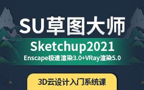 草图大师Sketchup2021系统入门教程