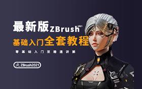 ZBrush人物雕刻零基础入门到建模