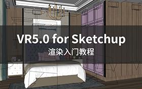 VRay5.0 for Sketchup2021渲染入门教程