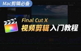 Final Cut ProX 10.4视频剪辑零基础入门教程(mac必学)