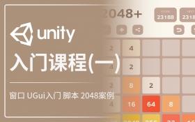 Unity 入门(一) 窗口 UGui入门 脚本 2048案例