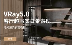 VRay5.0 客厅超写实日景表现
