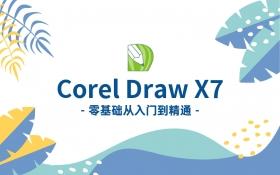 CDR/CorelDraw零基础入门教程