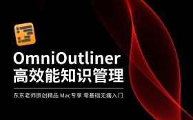 OmniOutliner知识管理快速入门_羽兔网