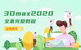 3Dmax2020全套完整教程