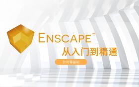 Sketchup草图Enscape插件极速渲染零基础入门教程