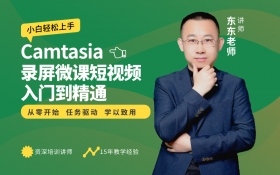 Camtasia2019录屏微课短视频实战精讲