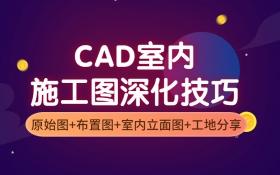 CAD施工图深化技巧实战教程