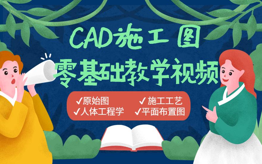 CAD施工图全套学习课程