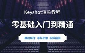 Keyshot渲染零基础入门到精通教程