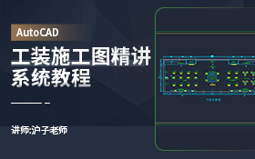CAD工装施工图精讲教程