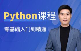 Python编程语言零基础到精通教程