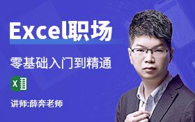 Excel(2016 2019)职场实战入门到精通教程_羽兔网