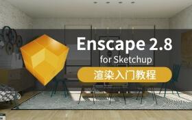 Enscape for Sketchup 渲染入门教程