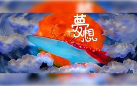 PS + SAI 云海鲸插画绘制