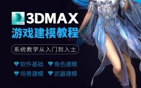 3DMax2022游戏建模入门教程