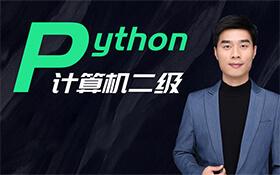 计算机二级python语言教程