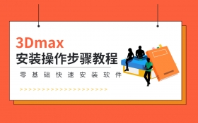 3dmax2016安装教程