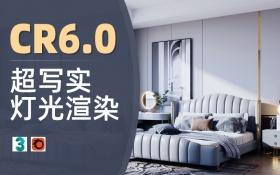 CR6.0 超写实日景灯光渲染