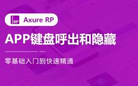 Axure APP键盘呼出和隐藏案例教程