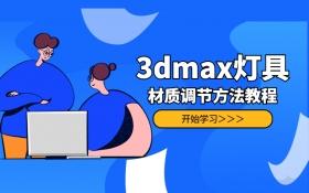 3dmax灯具材质调节方法教程