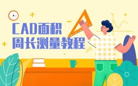 CAD2020面积周长测量教程