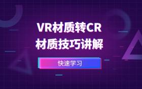VR材质转CR材质技巧讲解