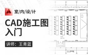 CAD(室内)施工图教学入门 + 精通系列课程_羽兔网