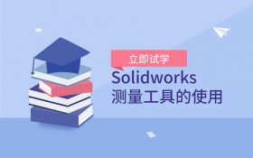 Solidworks测量工具的使用