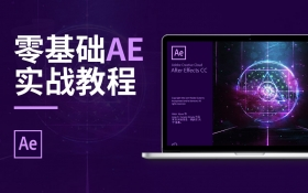 AE CC2018零基础学习影视后期实战教程