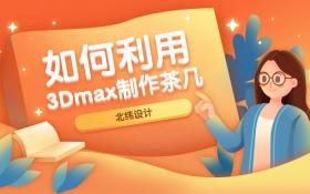 如何利用3Dmax制作茶几