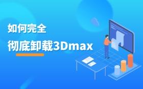 如何完全卸载3dMax软件