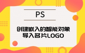PS 创建嵌入的智能对象导入名片LOGO