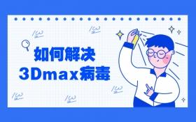 3Dmax如何解决3D病毒方法