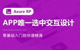Axure APP唯一选中交互设计教程