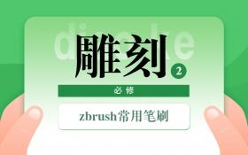 zbrush常用笔刷应用介绍