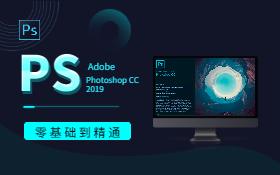 [PS]PhotoShop2019零基础入门到精通教程