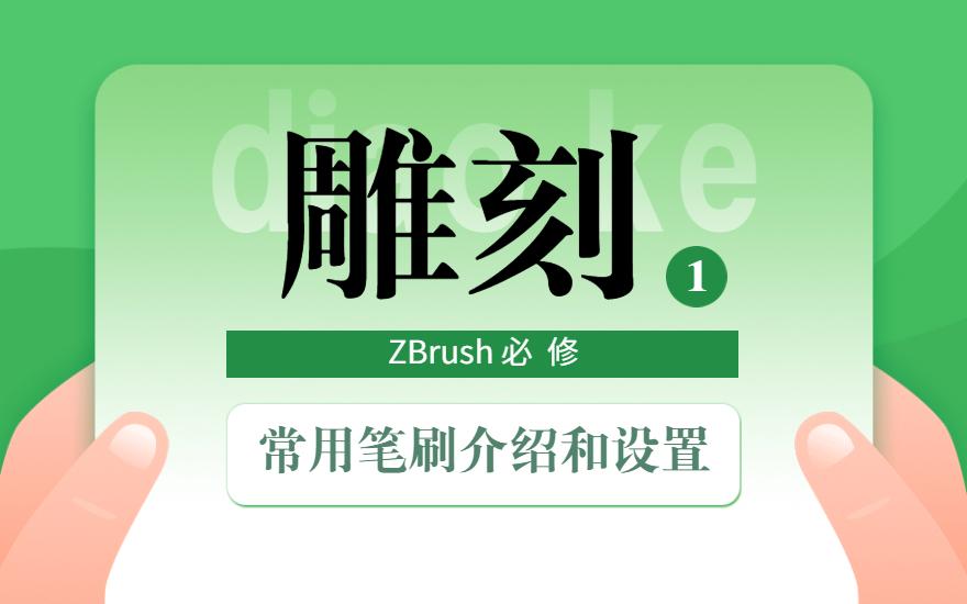 ZBrush界面设置、常用笔刷介绍和设置