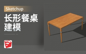 sketchup长形餐桌建模实例教程