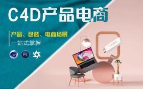 商业产品C4D建模 OC渲染系统课程
