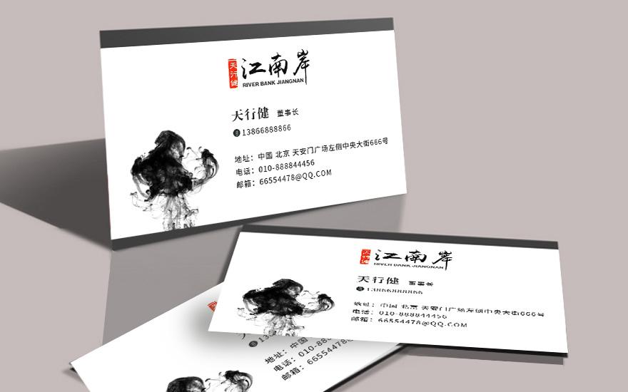PS实战训练:中国风名片设计