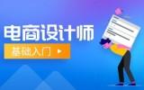 泉州电商设计ps入门培训班-羽兔网资讯
