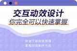 交互动效免费学习网站-羽兔网资讯